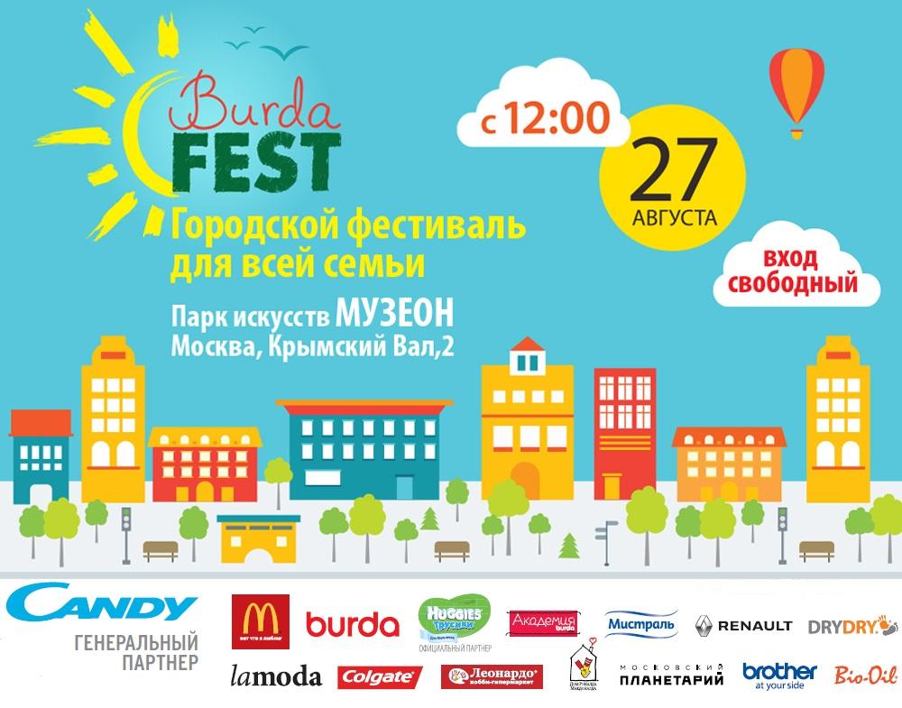27 августа вМоскве состоится Burda Fest