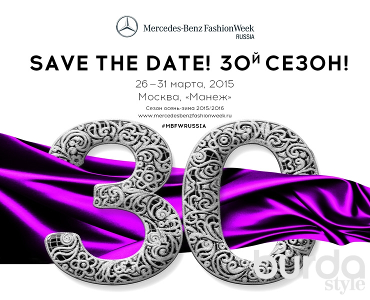 Выиграй билет на Mercedes-Benz Fashion Week Russia