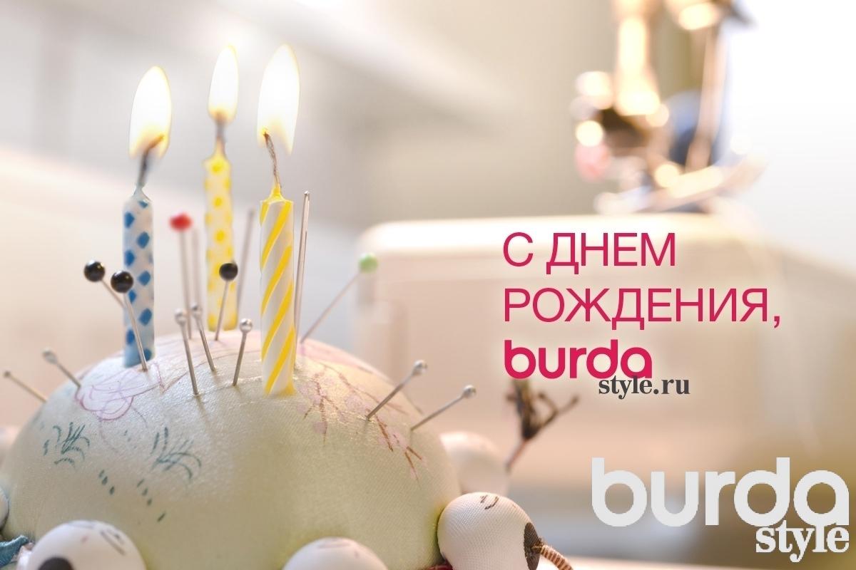 С Днем рождения, BurdaStyle.ru!